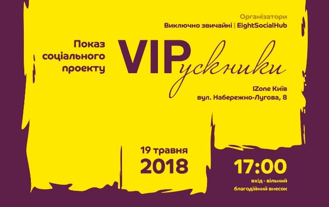 """VIPускники 2018"" (прес-служба проекту)"