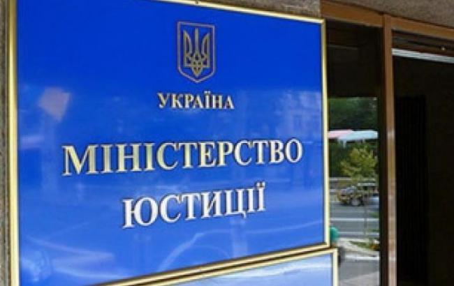 Фото: Министерство Юстиции Украины выбирает покупателя для СИЗО