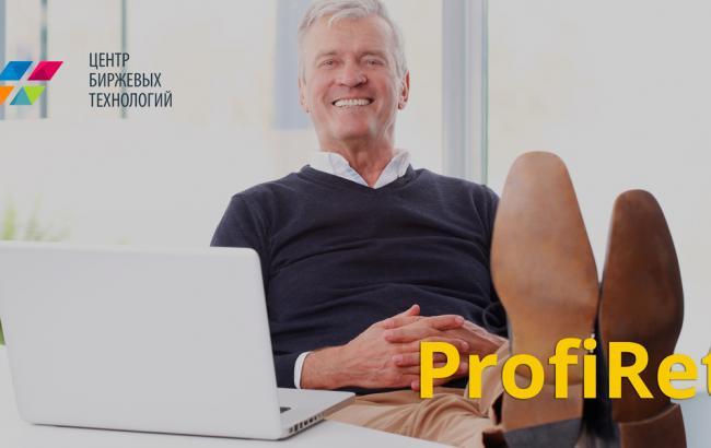 Проект CBT-ProfiRet від ЦБТ для тих, хто вже готовий заробляти на фінансових ринках. Відгуки про CBT-ProfiRet.