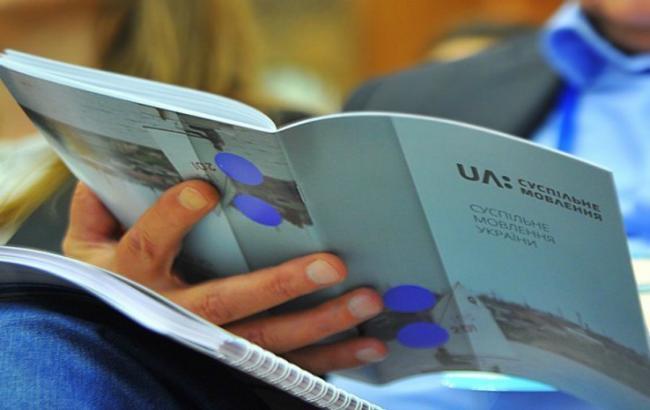 Фото: на общественное вещание выделят около 900 млн гривен (prportal.com.ua)