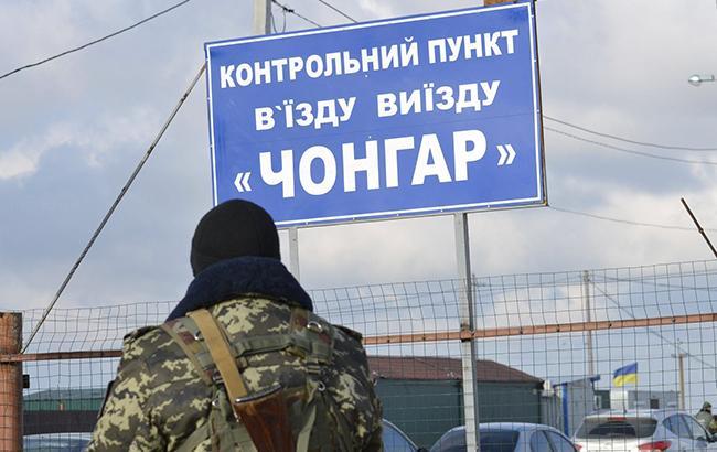 "Фото: КПВВ ""Чонгар"" (dpsu.gov.ua)"