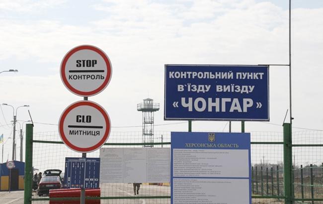Фото: пункт пропуску Чонгар (khoda.gov.ua)