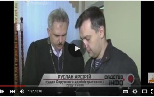Фото: Судья Арсирий пошел на повышение (скрин видео YouTube.com)