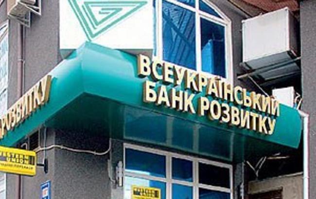 """Фото: """"Всеукраинский банк развития"""""""