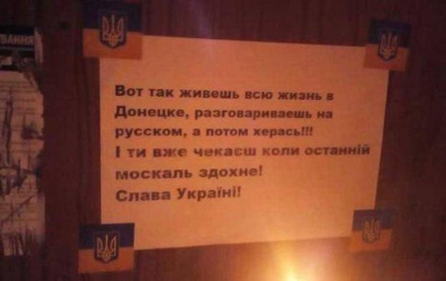 """Фото: Оголошення в ліфті """"ДНР"""""""