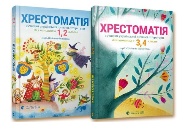 Фонд сім'ї Святослава Нечитайло зробив доступною незрячим дітям нову Хрестоматії сучасної української літератури