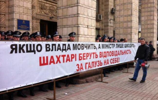 Около 200 шахтеров продолжают митинг под зданием Минэнерго