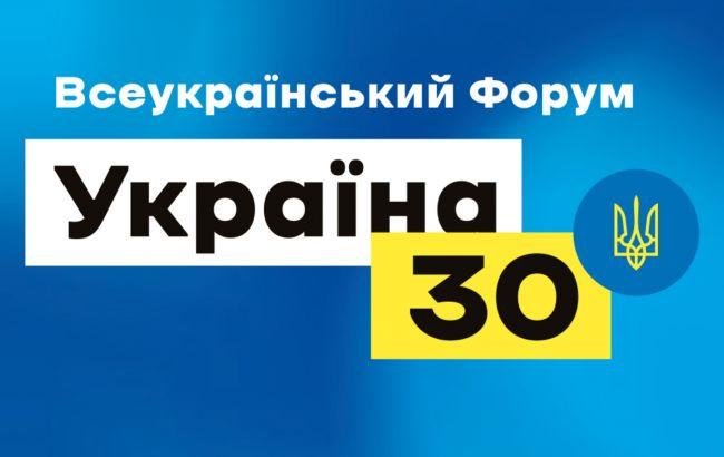 """Форум """"Украина 30"""": объявлены темы следующих встреч"""