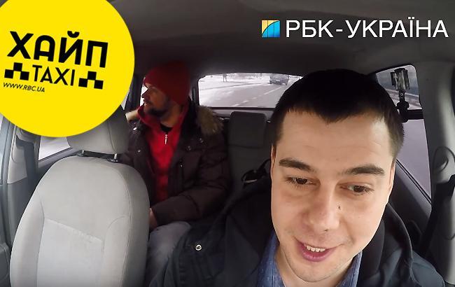"""РБК-Украина запустило новый видеопроект """"Хайп-такси"""""""