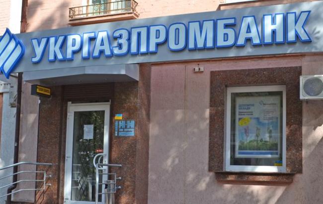 """ФГВФЛ начинает сегодня выплаты вкладчикам """"Укргазпромбанка"""""""