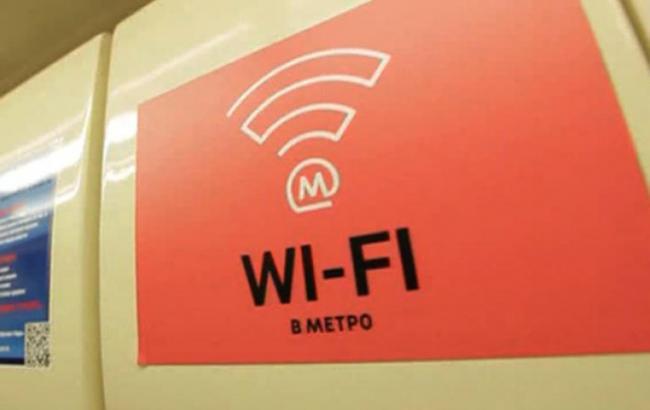 W-iFi в метро в Києві
