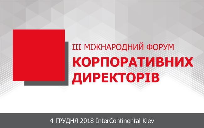III Международный форум корпоративных директоров состоится 4 декабря 2018г.
