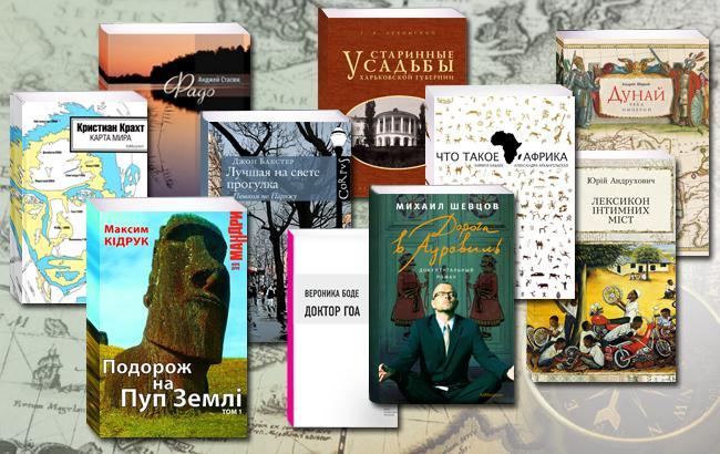 Дорожня карта: 10 книг про подорожі