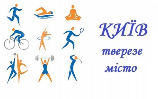 Українці пропонують встановити День тверезого Києва