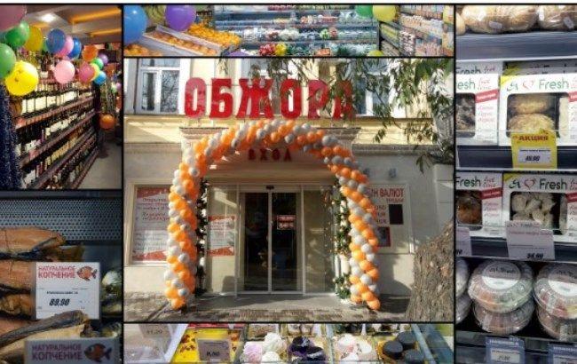 """Открытие супермаркета """"Обжора"""" на Канатной"""