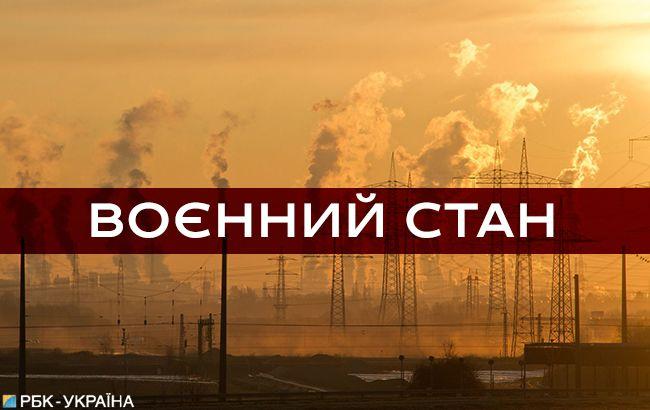 Что происходит в областях Украины после введения военного положения
