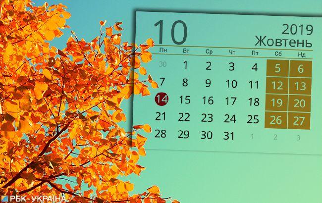 У жовтні українці відпочиватимуть дев'ять днів