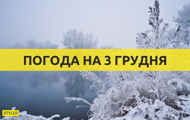 Різке потепління: прогноз погоди в Києві на 3 грудня