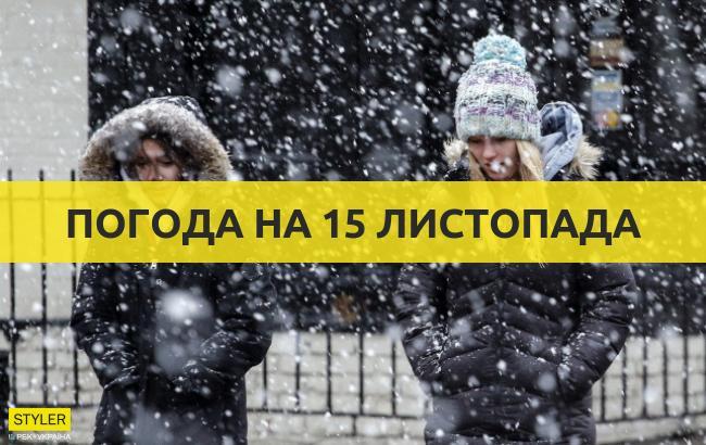 Дощі та мокрий сніг: детальний прогноз погоди на 15 листопада