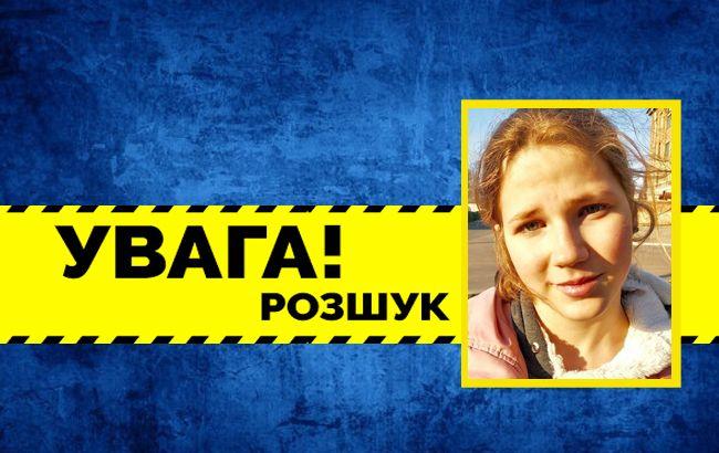 Помогите найти: под Киевом пропала девочка-подросток (фото)