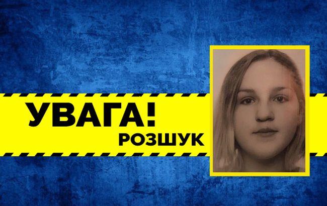 Допоможіть знайти: під Києвом зникла 15-річна дівчинка (фото)
