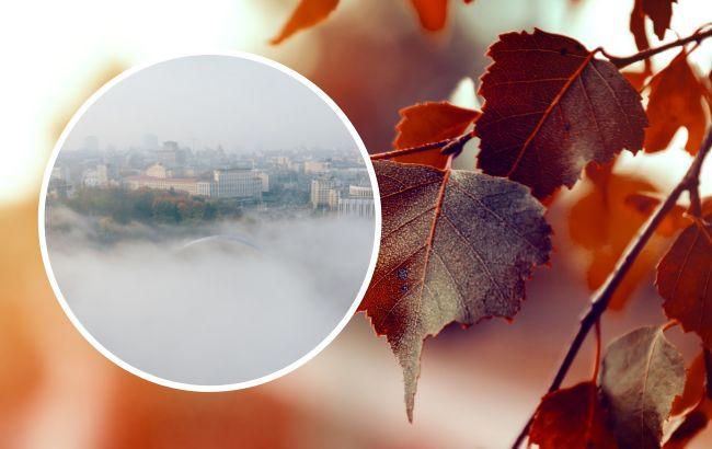 Небезпечний туман і дощі: синоптики змінили прогноз на 29 жовтня