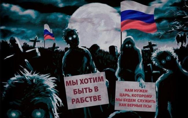 Фото: Пропаганда в Росії (24Daily.net)