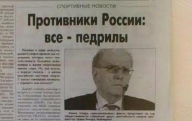 Фото: Скриншот нецензурного заголовка (korrespondent.net)