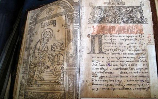 """Фото: книга """"Апостол"""""""