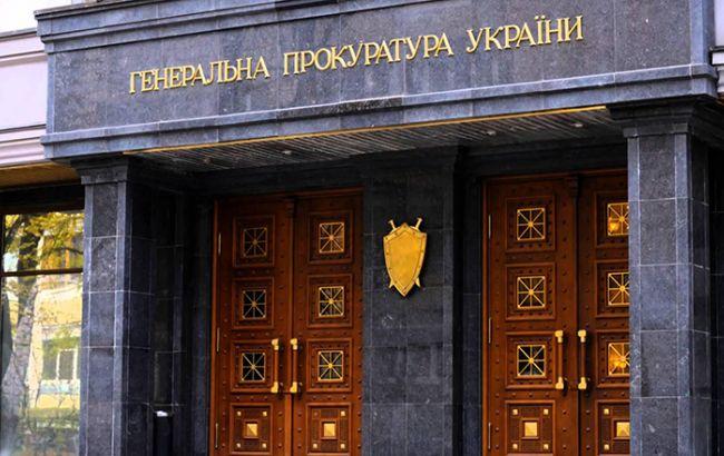 Фото: Генеральная прокуратура