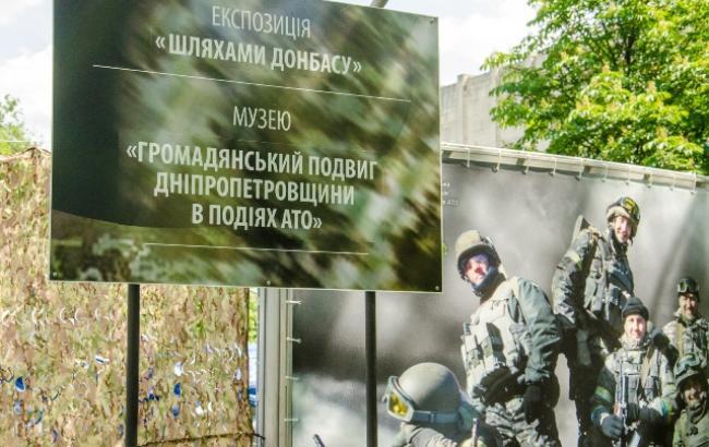 Фото: Музей АТО (dp.gov.ua)