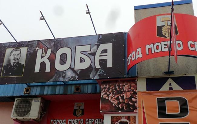"""В """"ДНР"""" открыли еще одно """"сталинское"""" кафе"""