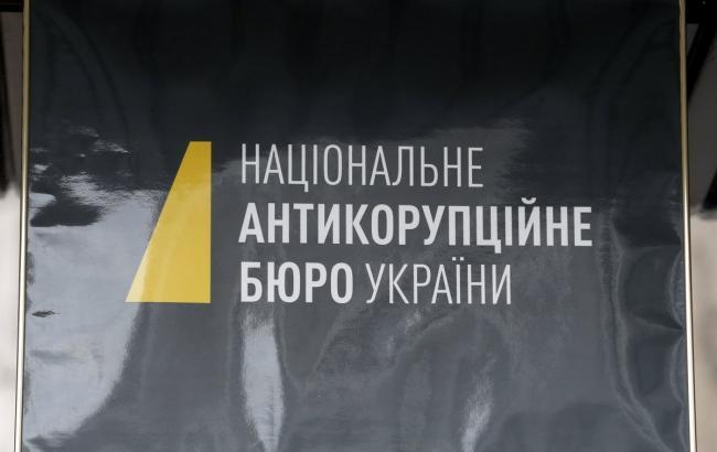 Фото: НАБУ расследует деятельность НБУ и ФГВФЛ