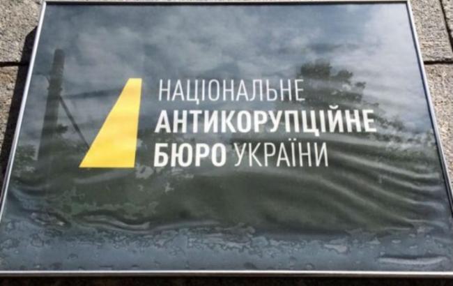 Ассоциация банков требует отантикоррупционного бюро закончить использование аббревиатуры НАБУ