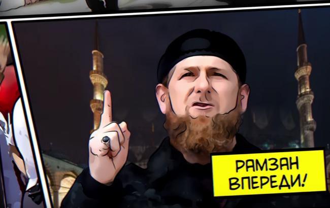 Рамзан Кадиров з'явився в коміксах в новому пропагандистському кліпі