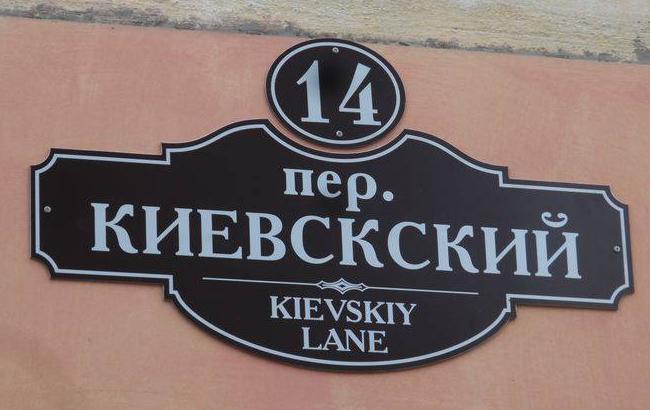 Фото: Ошибка в названии переулка Киевского в Крыму