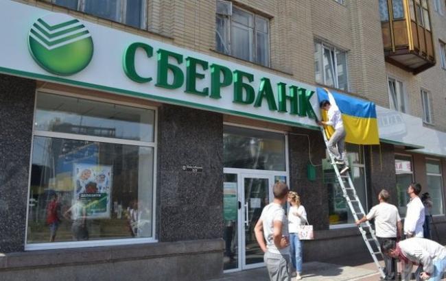 Сбербанк продал украинскую'дочку'Сбербанк Лизинг