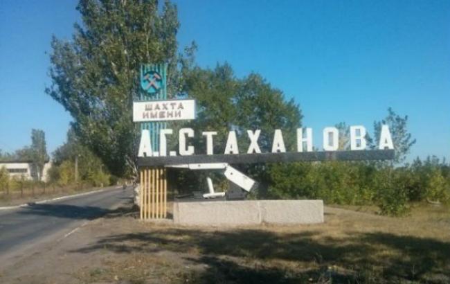 """Фото: шахта """"Стаханова"""""""
