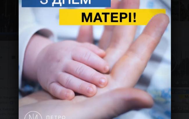 Володимир Гройсман, Петро Порошенко та прикордонники зворушливо привітали українок з Днем матері