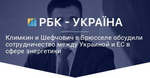 Клімкін і Шефчович в Брюсселі обговорили співробітництво між Україною та ЄС  у сфері енергетики da0f123e28803