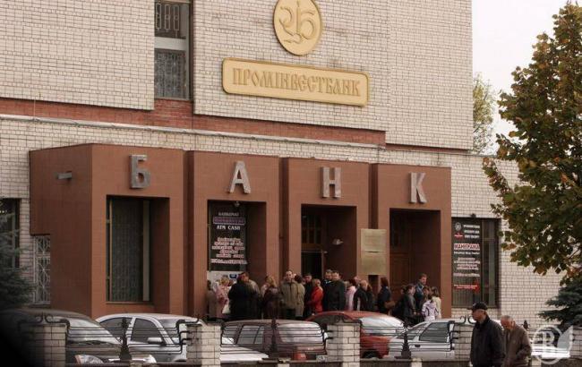 """ВЭБ планирует продать украинский """"Проминвестбанк"""" до 1 июля"""
