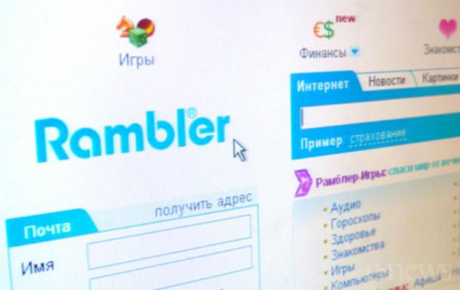 Фото: Rambler запускає портал в українському сегменті інтернету
