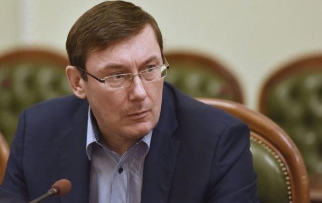 ГПУ щодня повертала до бюджету 142 млн гривень, - Луценко