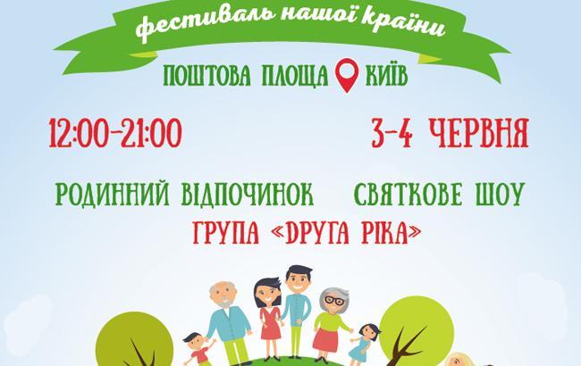 """Фото: Фестиваль """"Всі разом - за сім'ю!"""" відбудеться 3-4 червня на Поштовій площі"""