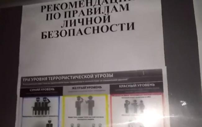У Криму з'явилися оголошення, як боротися з тероризмом