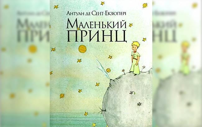 """Малюнки до повісті """"Маленький принц"""" пішли з молотка за півмільйона євро"""