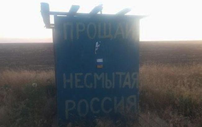 Фото: Туалет на КПП Чаплинка (facebook.com/dostali.hvatit)