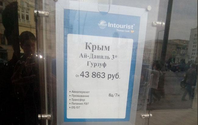 Фото: Ціни на відпочинок в Криму (twitter.com/CleanAuthoritie)