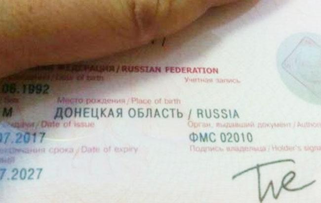 Фото: Паспорт з Донецькою областю в РФ (facebook.com/adagamov)