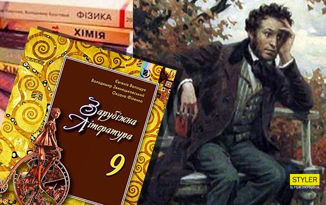 Фото: Зарубіжна література і Пушкін (Колаж РБК-Україна)
